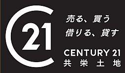 センチュリー21共栄土地