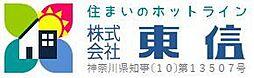 株式会社東信 金沢八景店