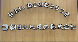 朝日土地建物株式会社 町田本社