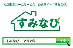 住友林業ホームサービス株式会社 大阪支店