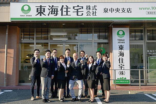 東海住宅株式会社 泉中央支店