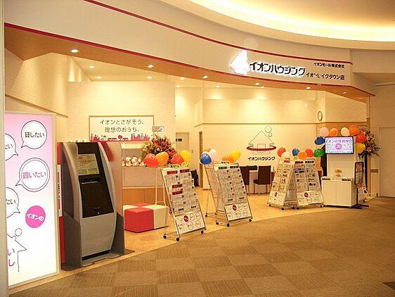 イオンモール株式会社 イオンハウジング イオンレイクタウン店