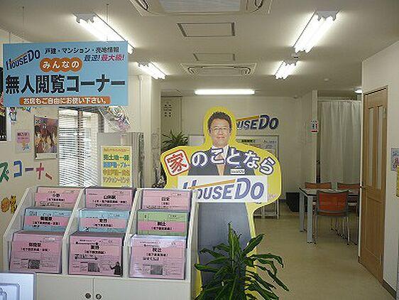 ハウスドゥ 山科南 株式会社上野工務店