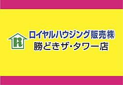 ロイヤルハウジング販売株式会社 勝どきザ・タワー店