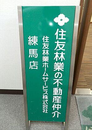 住友林業ホームサービス株式会社 練馬支店