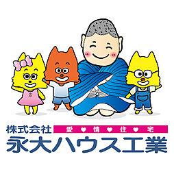 株式会社永大ハウス工業 愛子店