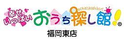 株式会社不動産SHOPナカジツ 福岡東店