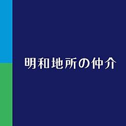明和地所の仲介 藤沢店 明和地所株式会社