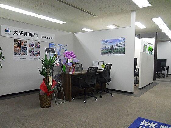 大成有楽不動産販売株式会社 横浜センター