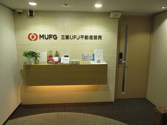 三菱UFJ不動産販売株式会社 横浜第1センター
