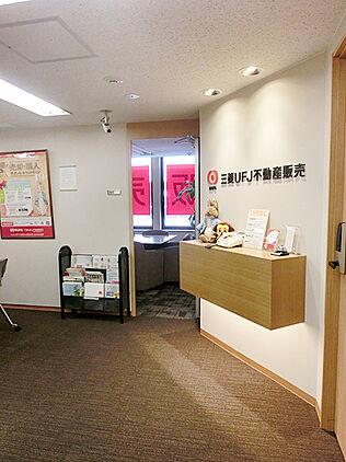 三菱UFJ不動産販売株式会社 藤沢センター