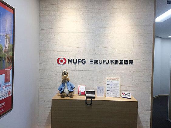 三菱UFJ不動産販売株式会社 町田センター