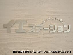 イエステーション 所沢中央店 株式会社セイワハウジング