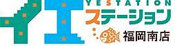 イエステーション福岡南店 フラックスコーポレーション株式会社